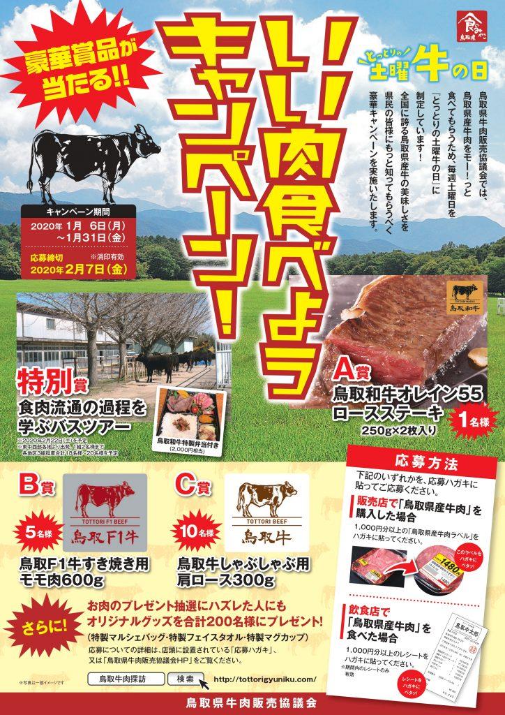 いい肉食べようキャンペーン 鳥取県産牛肉を1,000円以上お買い上げされた方に抽選で豪華商品が当たります!